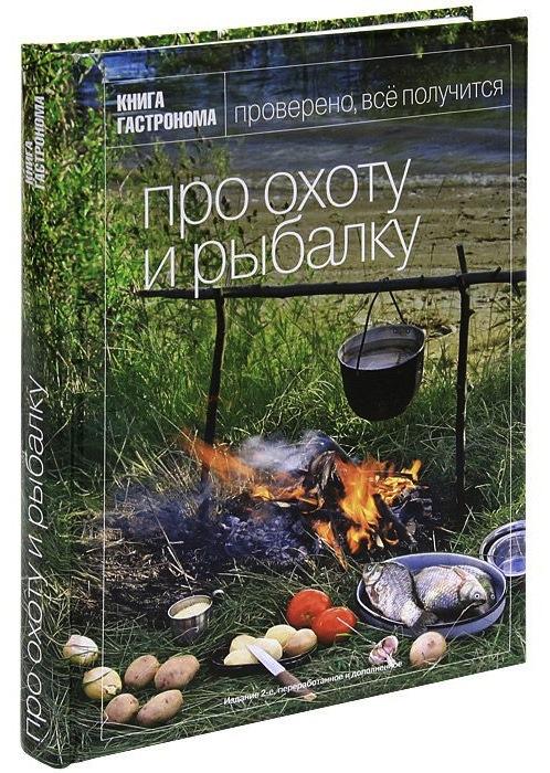 книга про охоту и рыбалку книга гастронома