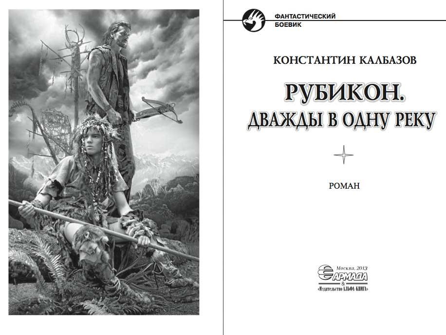 КАЛБАЗОВ РУБИКОН 2 СКАЧАТЬ БЕСПЛАТНО