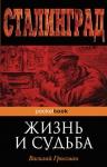 Гроссман В.С.. Жизнь и судьба