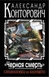 Конторович А.С.. «Черная смерть» Спецназовец из будущего