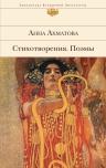 Ахматова А.А.. Стихотворения. Поэмы