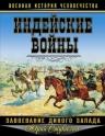 Стукалин Ю.В.. Индейские войны. Завоевание Дикого Запада
