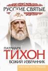 Вострышев М.И.. Патриарх Тихон. Божий избранник