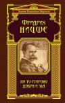Ницше Ф.. По ту сторону добра и зла