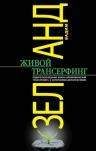 Зеланд В.. Живой Трансерфинг: подарочное издание книги «Апокрифический Трансерфинг» с авторскими дополнениями