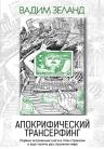Зеланд В.. Апокрифический Трансерфинг. 3-е изд., испр. и доп.