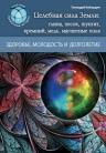 Кибардин Г.М.. Целебная сила Земли: глина, песок, шунгит, кремний, медь, магнитные поля