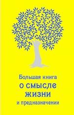 Жалевич А.. Большая книга о смысле жизни и предназначении (золотая)