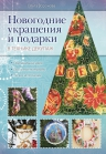 Воронова О.В.. Новогодние украшения и подарки в технике декупаж
