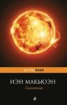 Макьюэн И.. Солнечная