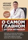 Мясников А.Л.. О самом главном с доктором Мясниковым