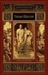 Шекспир У.. Юлий Цезарь. Антоний и Клеопатра. Трагедия о Кориолане. Тит Андроник. Троил и Крессида