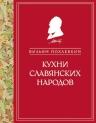 Похлебкин В.В.. Кухни славянских народов (ч/б)