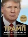 Трамп Д., Макивер М.. Думай как чемпион. Откровения магната о жизни и бизнесе (нов. оф)