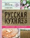 Белькович А.. Русская кухня. Версия 2.0 (2-е издание)