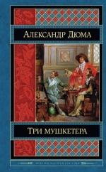 Дюма А.. Три мушкетера