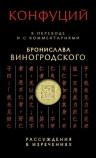 Виногродский Б.Б., Конфуций. Рассуждения в изречениях : в переводе и с комментариями Бронислава Виногродского