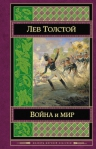 Толстой Л.Н.. Война и мир. Том I-II