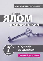 Ялом И., Элкин Дж.. Хроники исцеления. Психотерапевтические истории
