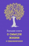 Жалевич А.. Большая книга о смысле жизни и предназначении (сиреневая)