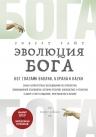 Райт Р.. Эволюция Бога. Бог глазами Библии, Корана и науки. 2-е издание