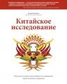 Кэмпбелл К., Кэмпбелл Т.. Китайское исследование. Результаты самого масштабного исследования связи питания и здоровья