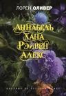 Оливер Л.. Хана, Аннабель, Рэйвен, Алекс