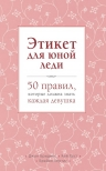 Бриджес Д., Вест К., Кертис Б.. Этикет для юной леди. 50 правил, которые должна знать каждая девушка