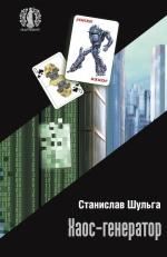 Шульга С.. Хаос-генератор
