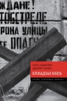 Адамович А., Гранин Д.. Блокадная книга