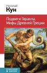 Кун Н.А.. Подвиги Геракла. Мифы Древней Греции