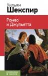 Шекспир У.. Ромео и Джульетта