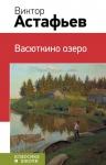 Астафьев В.П.. Васюткино озеро