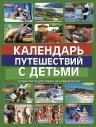 Игнатьева М.В., Самарцева Е.Ю., Чеснокова К.С.. Календарь путешествий с детьми