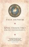Вермеш Г.. Христианство: Как все начиналось