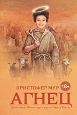 Мур К.. Агнец. Евангелие от Шмяка