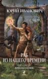Иванович Ю.. Раб из нашего времени. Кн. 6: Преодоление