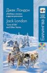 Лондон Д.. «Любовь к жизни» и другие рассказы (+CD)