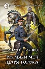 Белянин А.О.. Ржавый меч царя Гороха