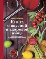 Погожева А.В.. Книга о вкусной и здоровой пище