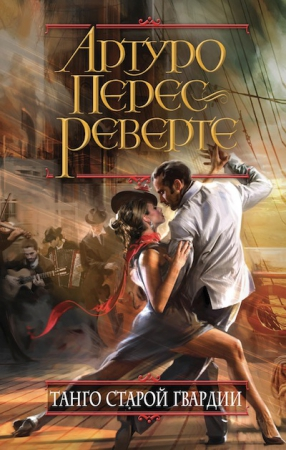 Перес-Реверте А.. Танго старой гвардии