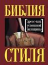Найденская Н.Г., Трубецкова И.А.. Библия стиля. Дресс-код успешной женщины (нов. оф)