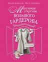 Найденская Н.Г., Трубецкова И.А.. Маленькие секреты большого гардероба
