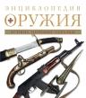 Алексеев Д.. Энциклопедия оружия. 2-е издание, исправленное и дополненное