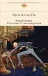По Э.А.. Золотой жук. Рассказы. Стихотворения