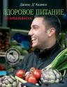 Д'Акампо Д.. Здоровое питание по-итальянски (книга в суперобложке)