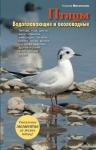 Митителло К.Б.. Птицы. Водоплавающие и околоводные