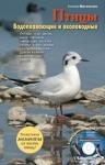 Митителло К.Б.. Птицы. Водоплавающие и околоводные (+CD)