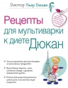 Дюкан П.. Рецепты для мультиварки к диете Дюкан