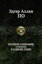 По Э.. Полное собрание сочинений в одном томе